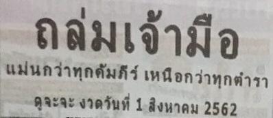 หวยถล่มเจ้ามือ 01/08/62