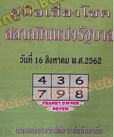 ซองเขียว010862