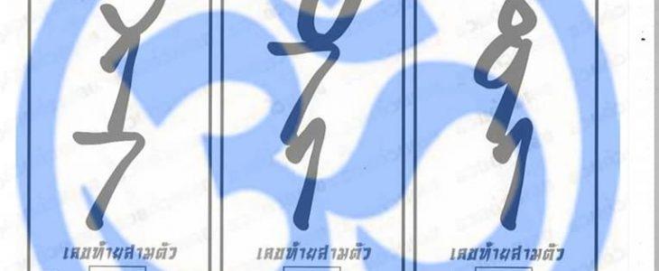 หวยปฏิทินจีน010962