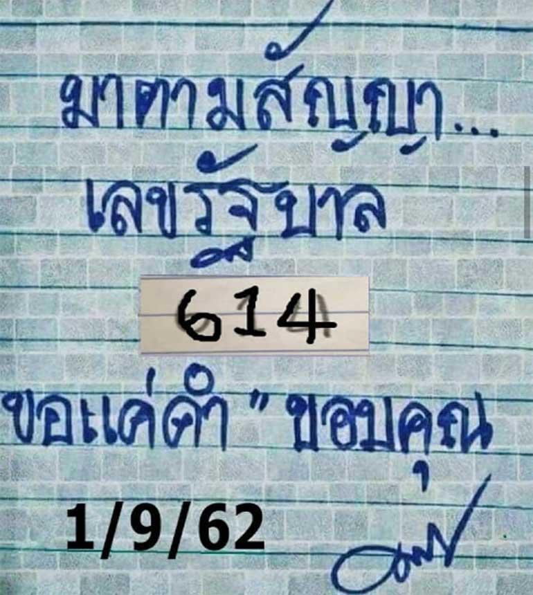 หวยมาตามสัญญา01962