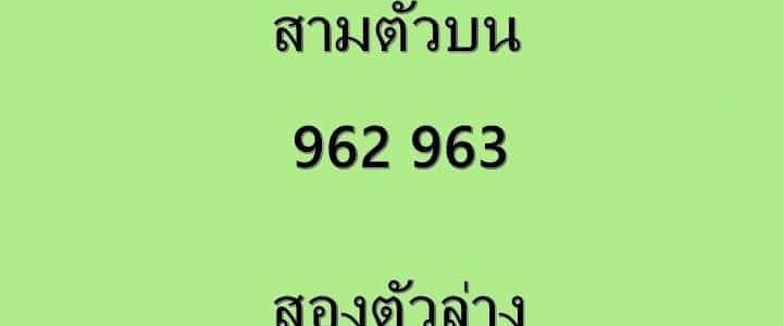 หวยปลดหนี้161162